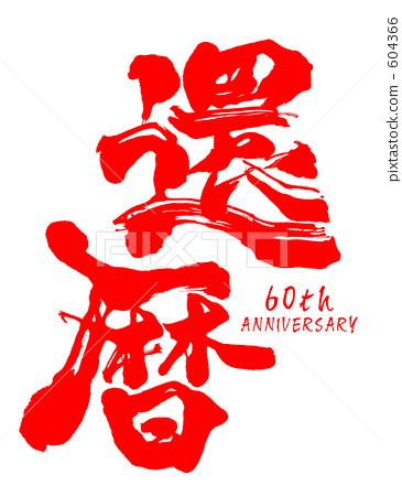 60th Birthday Kanreki Celebration : 年賀状 無料素材 テンプレート : 年賀状