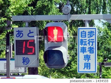 图库照片: 倒计时 红绿灯 信号灯