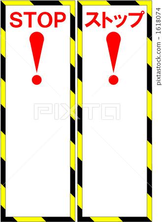 交通设施/建筑物 红绿灯 停止 感叹号 叹号  *pixta限定素材仅在pixta