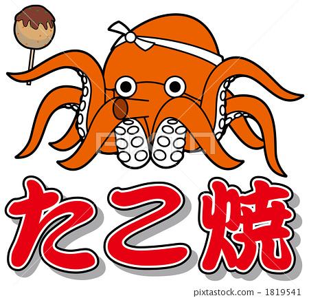 章鱼烧 炒章鱼烧 章鱼小丸子