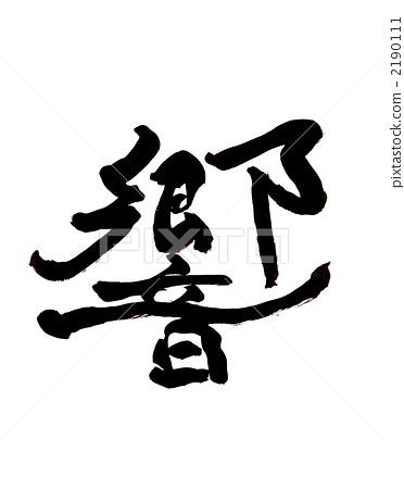 中国汉字里最多比划的字是什么字