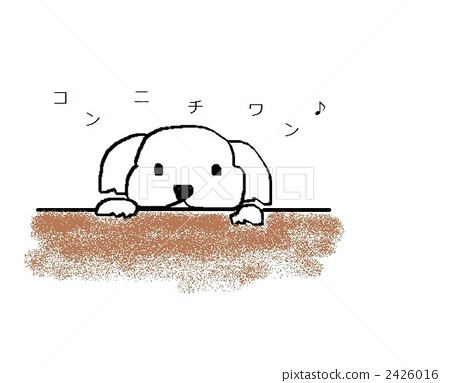 插图: 狗 动物群 动物宝宝