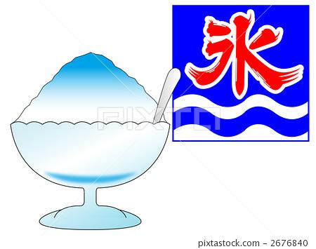 刨冰 蓝色夏威夷 食品