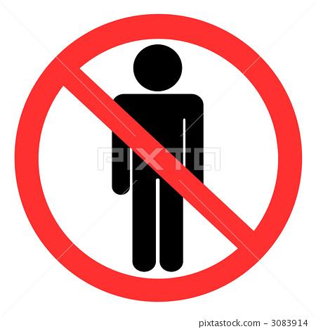 非请莫入 阻止进入 受限的  非请莫入 阻止进入 受限的 医师 医生 男性   封闭的道路 插图