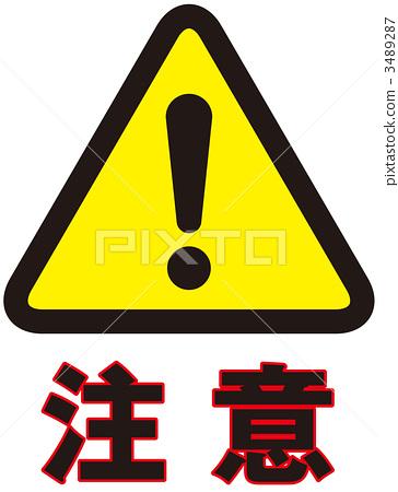 图库插图: 叹号 感叹号 危险的