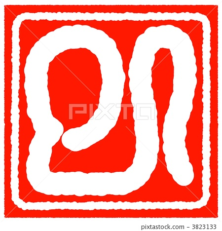 图库插图: 印章制作 大毒蛇 蛇
