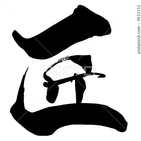 插图素材: 矢量 书法作品 手工艺人