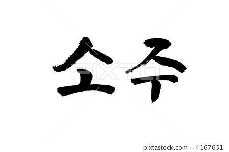 """烧酒韩语怎么说-""""白酒""""韩文怎么写?"""