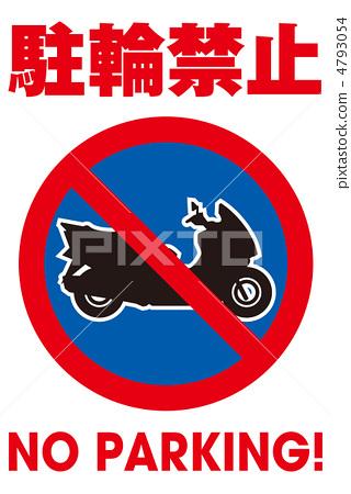 插图素材: 禁止停放自行车 禁止停车 突破口