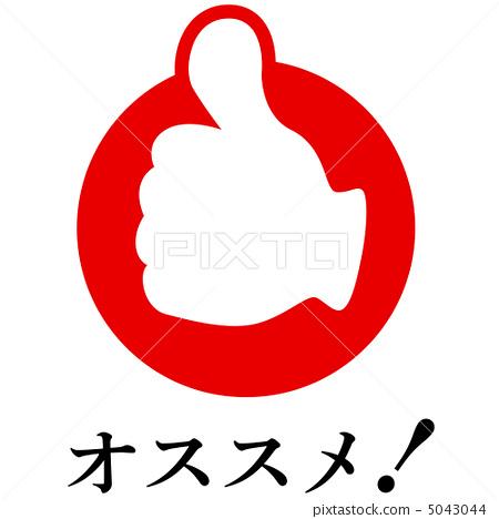 推荐_图库插图: 推荐-8