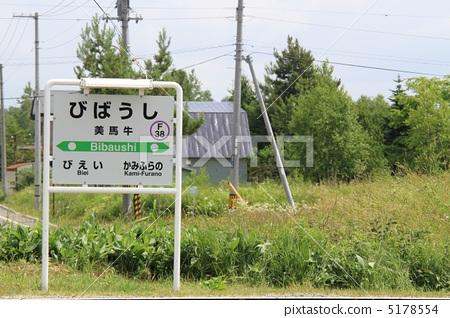 首页 照片 业种_产业 交通 仓库 道央 站名 车站标志  *pixta限定素材