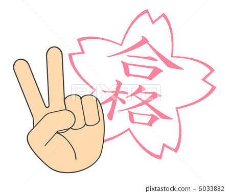 图库插图: 和平标志 胜利手势 通过