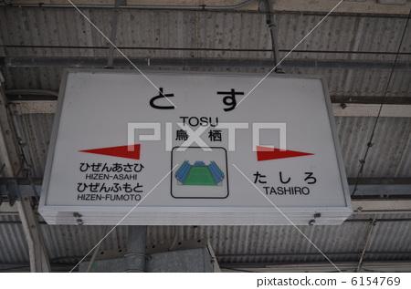 鹿儿岛本线 九州铁道公司 jr九州