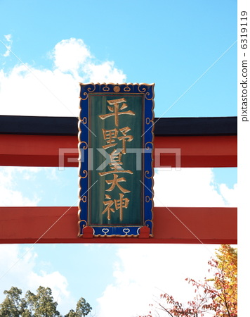 带框架的座右铭 平野神社 红叶-图片素材 [6319119]
