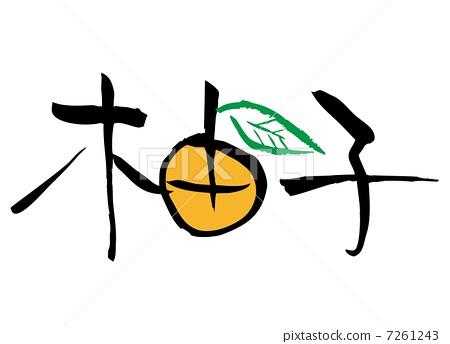 水果糖柑橘味硬糖_乐乐简笔画