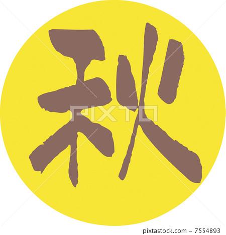 logo 标识 标志 设计 矢量 矢量图 素材 图标 450_468