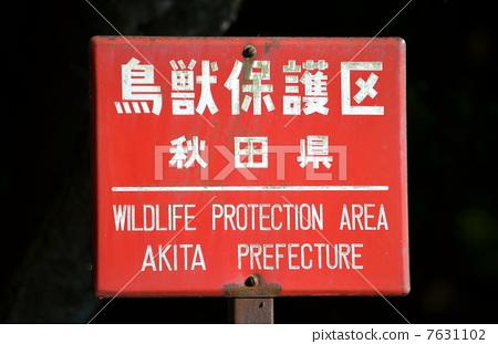 标志 签字 野生动物避难所