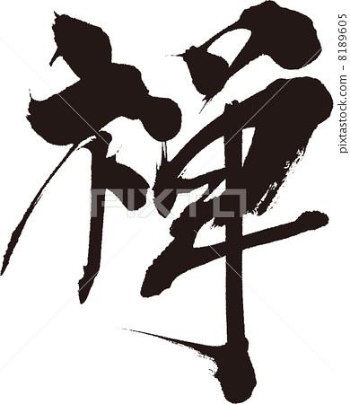 图库插图: 书法作品 矢量 禅宗