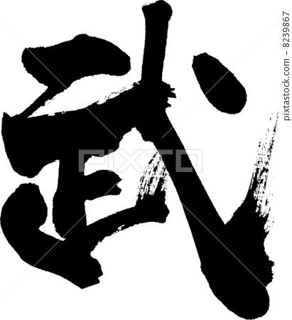 日本汉字 矢量图 矢量图片