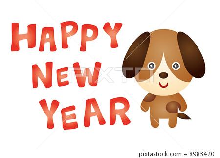 狗 狗年 新年贺卡材料