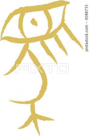 马 马儿 象形文字