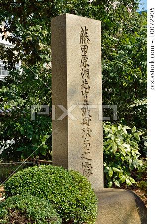 图库照片: 小石川后乐园·藤田东湖纪念馆