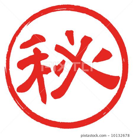 邮票 首页 插图 植物_花 花 一品红 印章 密封 邮票  *pixta限定素材