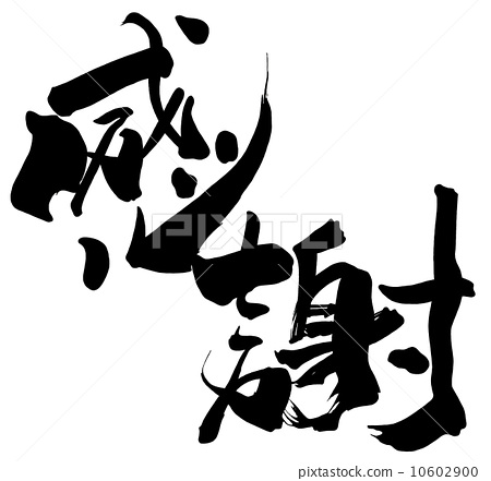 图库插图: 矢量 书法作品 感激