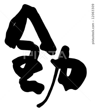 图库插图: 矢量 书法作品 极