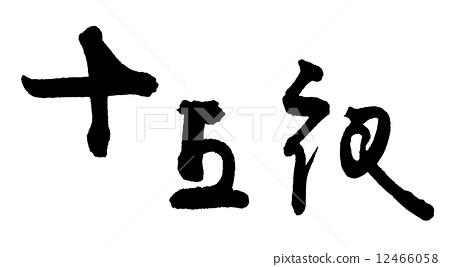 书法作品 中秋节之夜 月圆之夜