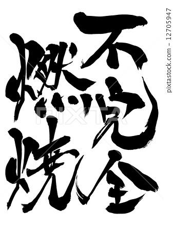 设计 矢量 矢量图 书法 书法作品 素材 337_450 竖版 竖屏