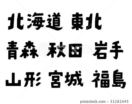 插图 背景_小物 风格 黑白 字符 人物 角色