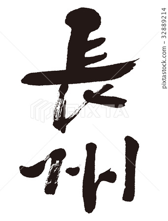 图库插图: 周森树 书法作品 字符