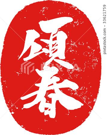 """图库插图: """"h春""""新年卡印章印章一笔画字符设计素材"""