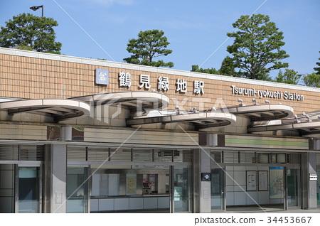 图库照片: 鹤见绿地 站 车站