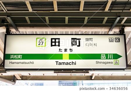 车站 首页 照片 人物 男女 日本人 车站标志 站 车站  *pixta限定素材