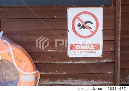 图库照片: 禁止游泳 广告牌 告示牌