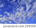 ล้างท้องฟ้า 299368