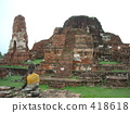 Ayutthaya remains 418618