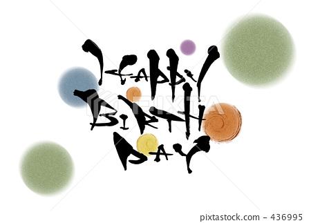 Happy Birthday Japanese Style Stock Illustration 436995 Pixta
