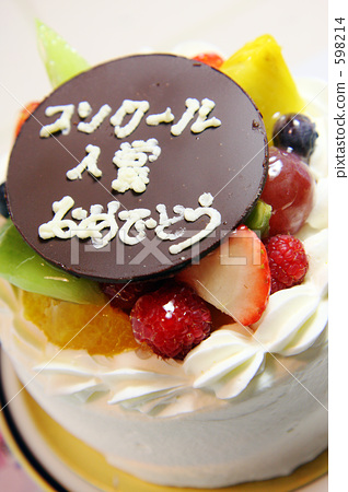 Celebration cake 598214