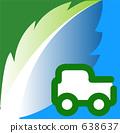 環保汽車標誌 638637