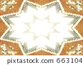 Stardust dust 663104