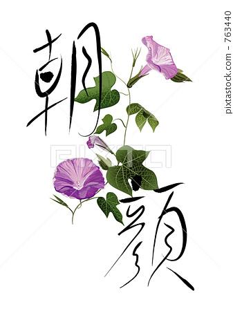 나팔꽃과 붓글씨 763440