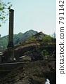 Ashio Copper Mine 791142