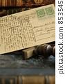 图画明信片 圣所 邮票 853545