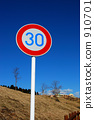 road, sign, roadsign 910701