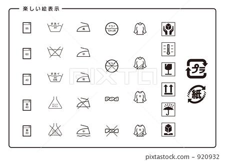 Laundry display icon 920932