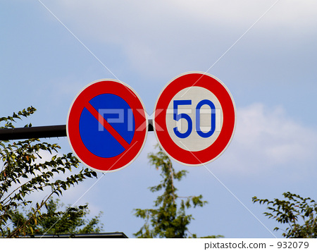 road sign 932079