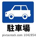 停车标志 1042854